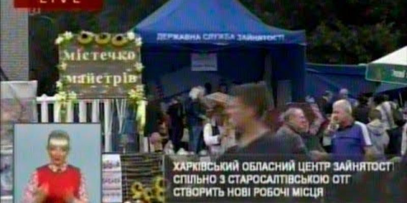 Вбудована мініатюра для Робочі місця для громади: служба зайнятості Харківщини сприяє залученню інвесторів