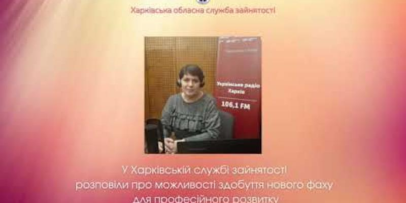 Вбудована мініатюра для У Харківській службі зайнятості розповіли про можливості здобуття нового фаху для професійного розвитку
