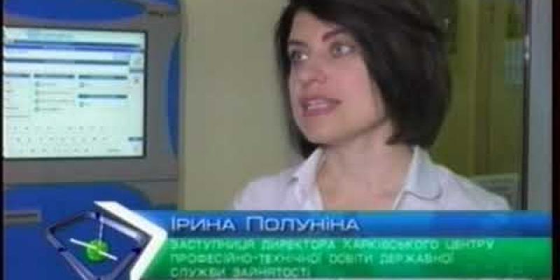 Вбудована мініатюра для Харківська служба зайнятості відкрила курси підвищення кваліфікації соціальних працівників