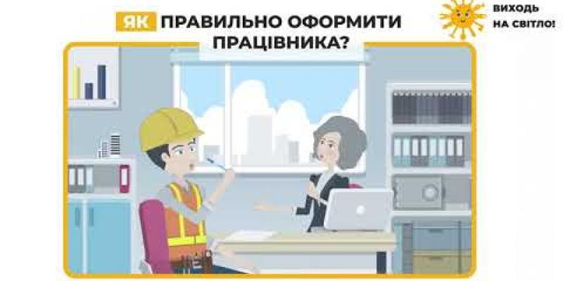Вбудована мініатюра для «Виходь на світло»: 3 кроки перед працевлаштуванням працівника