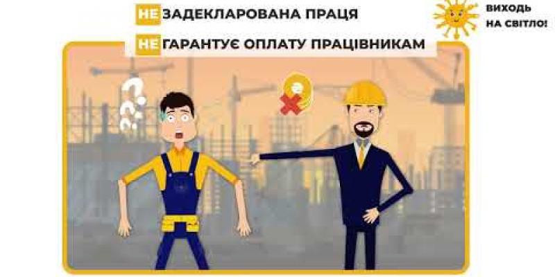 Вбудована мініатюра для «Виходь на світло»: ризики незадекларованої праці