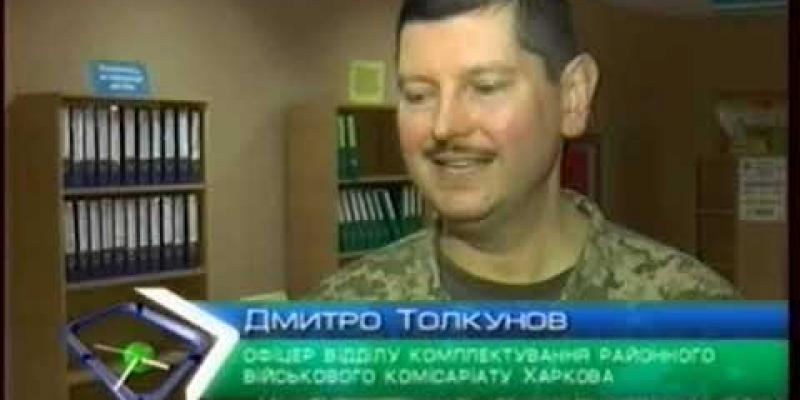 Вбудована мініатюра для Презентація військової служби за контрактом пройшла в Харківському міському центрі зайнятості